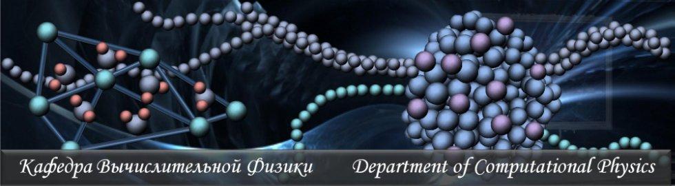 Портал КФУ \ Образование \ Институт физики \ Структура \ Кафедры \ Кафедра вычислительной физики \ Научно-исследовательская работа студентов