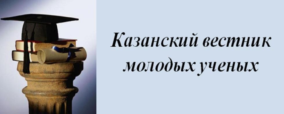Портал КФУ \ Образование \ Институт международных отношений, истории и востоковедения \ Научно-исследовательская работа