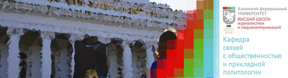 Портал КФУ \ Образование \ Институт социально-философских наук и массовых коммуникаций \ Структура \ Высшая школа журналистики и медиакоммуникаций \ Кафедра связей с общественностью и прикладной политологии