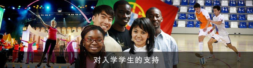 Портал КФУ \ 主页 \ 入学 \ 对入学学生的支持