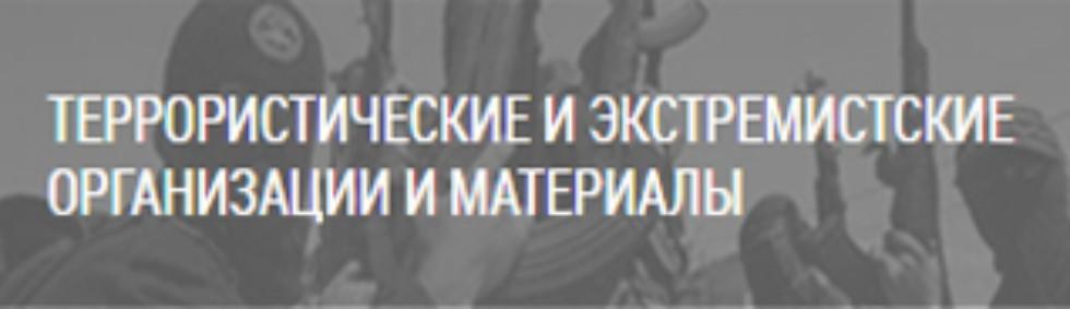 ПОРТАЛ КФУ \ Образование \ Химический институт им. А.М. Бутлерова \ Структура \ Разное \ Антитеррористическая деятельность