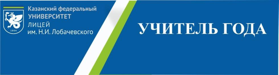 'Учитель года города Казани-2021'