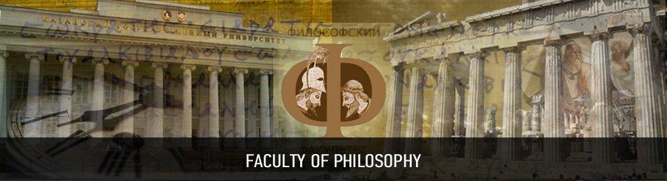 Портал КФУ \ Academic Units \ Humanities \ Faculty of Philosophy