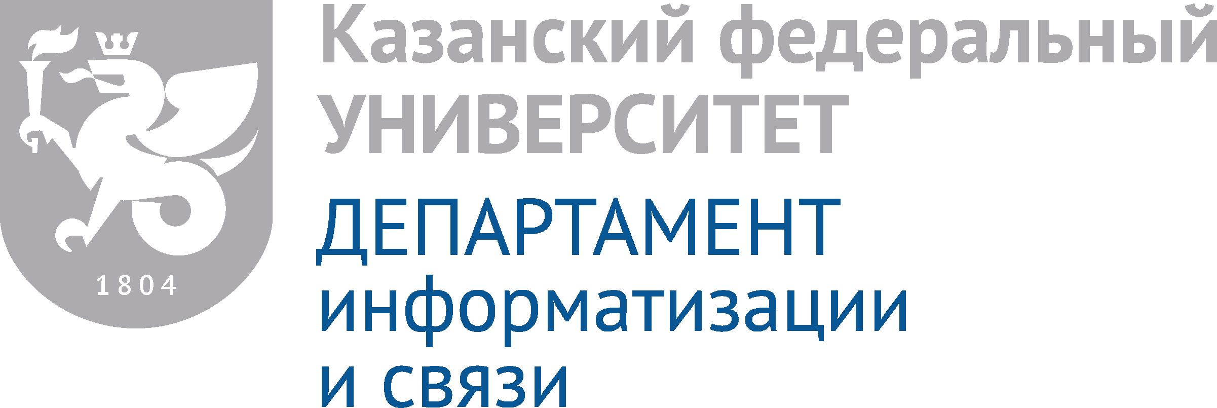 ПОРТАЛ КФУ \ Об Университете \ Структура КФУ \ Управленческие подразделения \ Департамент информатизации и связи