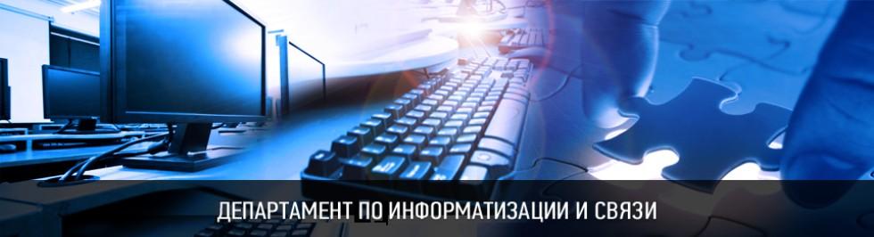 Портал КФУ \ Сведения об образовательной организации \ Структура КФУ \ Управленческие подразделения \ Департамент по информатизации и связи