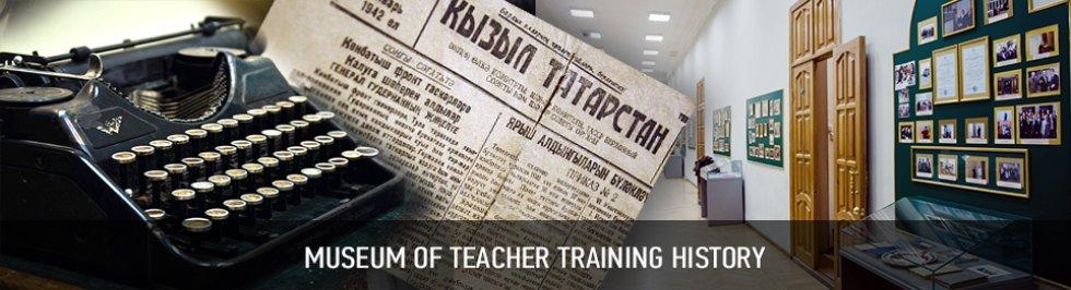 Портал КФУ \ On Campus \ Museums \ Museum of Teacher Training History