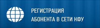 ПОРТАЛ КФУ \ Сведения об образовательной организации \ Структура КФУ \ Управленческие подразделения \ Департамент информатизации и связи