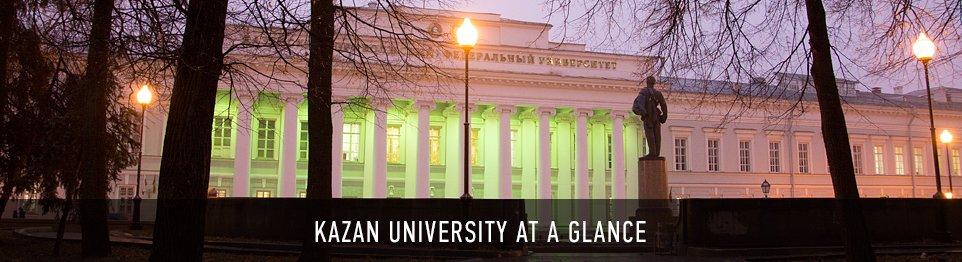Портал КФУ \ About the University \ Facts, Figures, Rankings