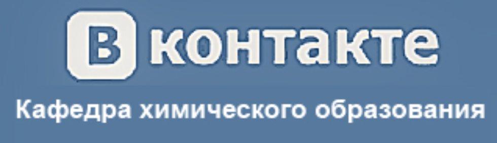 ПОРТАЛ КФУ \ Образование \ Химический институт им. А. М. Бутлерова \ Структура \ Кафедры \ Кафедра химического образования