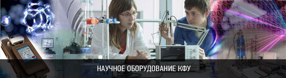 Портал КФУ \ Наука \ Центры коллективного пользования \ Междисциплинарный центр коллективного пользования \ Поиск