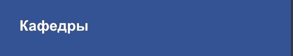 ПОРТАЛ КФУ \ Образование \ Институт вычислительной математики и информационных технологий (ИВМиИТ-ВМК) \ Об институте \ Структура института \ Кафедры