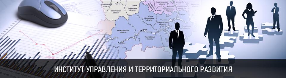 Портал КФУ \ Образование \ Институт управления и территориального развития