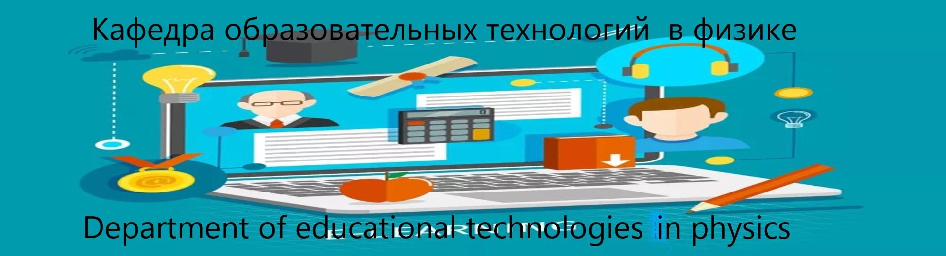 Портал КФУ \ Образование \ Институт физики \ Институт физики \ Кафедры \ Кафедра образовательных технологий в физике