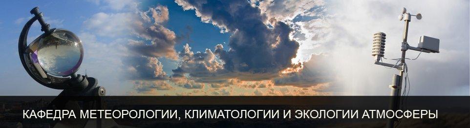 Портал КФУ \ Образование \ Институт экологии и природопользования \ Структура \ Отделение природопользования \ Кафедра метеорологии, климатологии и экологии атмосферы