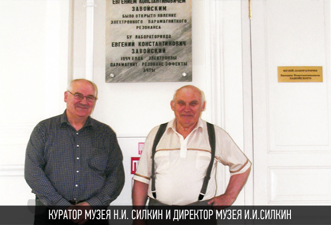 Сотрудники Музея-лаборатории Е.К. Завойского