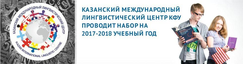 ПОРТАЛ КФУ \ Образование \ Институт филологии и межкультурной коммуникации \ Казанский международный лингвистический центр