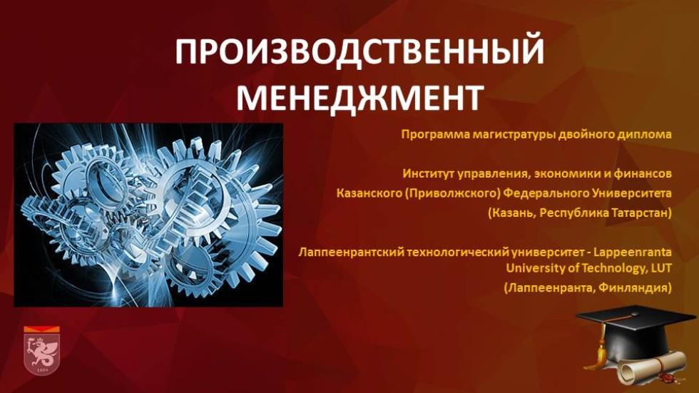 Программа магистратуры 'Производственный менеджмент'