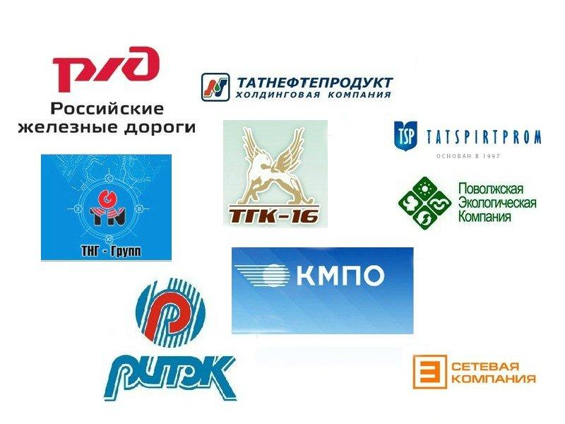 Наши клиенты ,Российские железные дороги, Поволжская экологическая компания, ТНГ-Групп