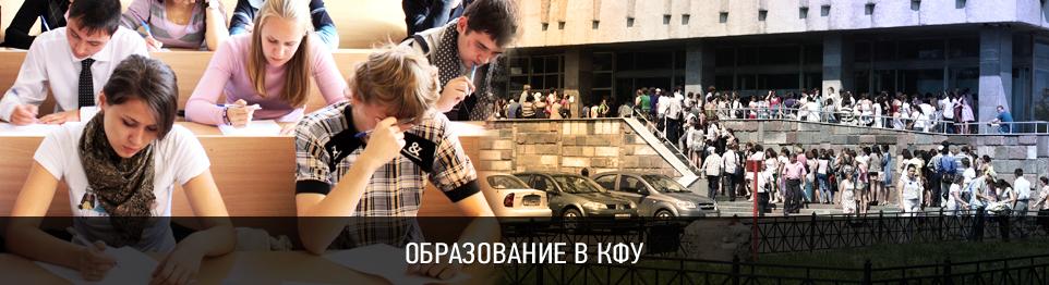 Портал КФУ \ Образование