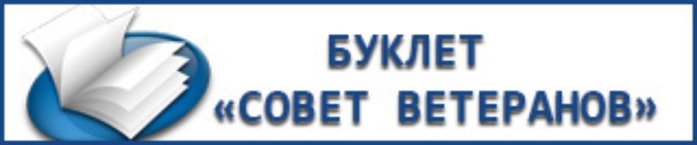 ПОРТАЛ КФУ \ Университет и общество \ Общественные организации \ Совет ветеранов