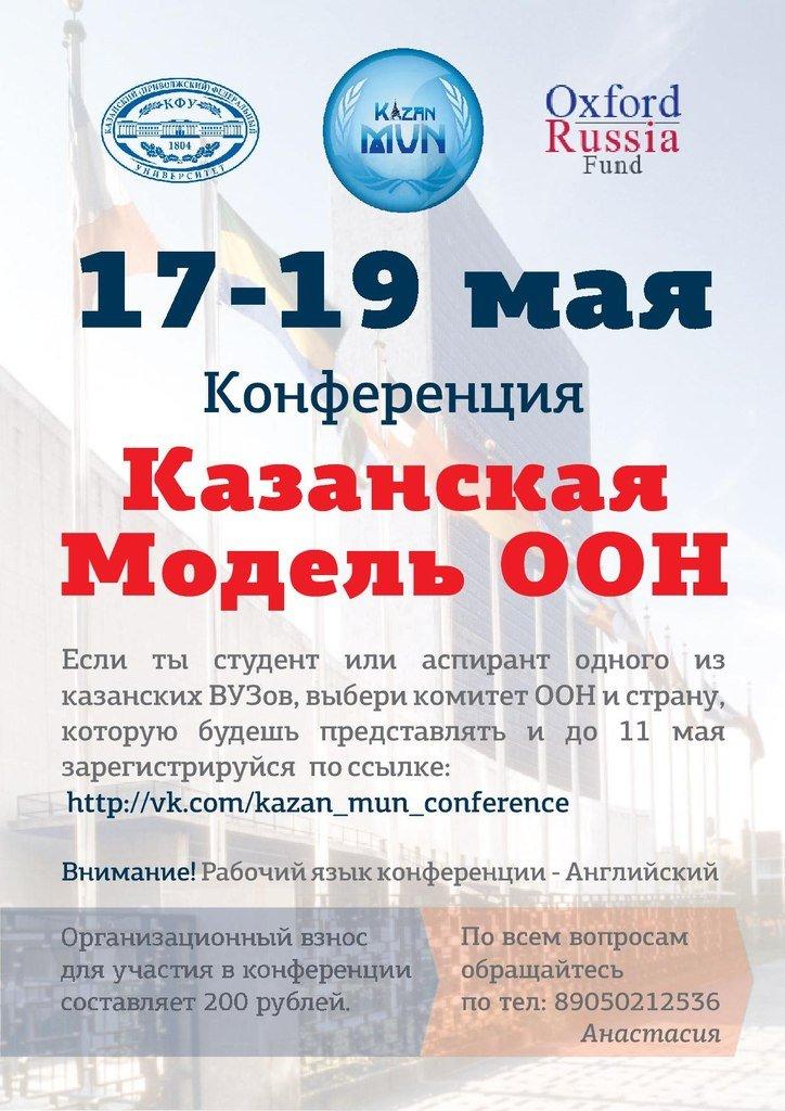 Конференция по модели Организации Объединенных Наций