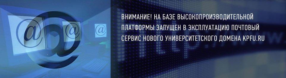 Почтовый сервис нового университетского домена kpfu.ru