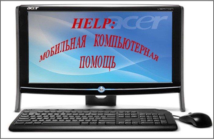 Help: мобильная компьютерная помощь ,ПК