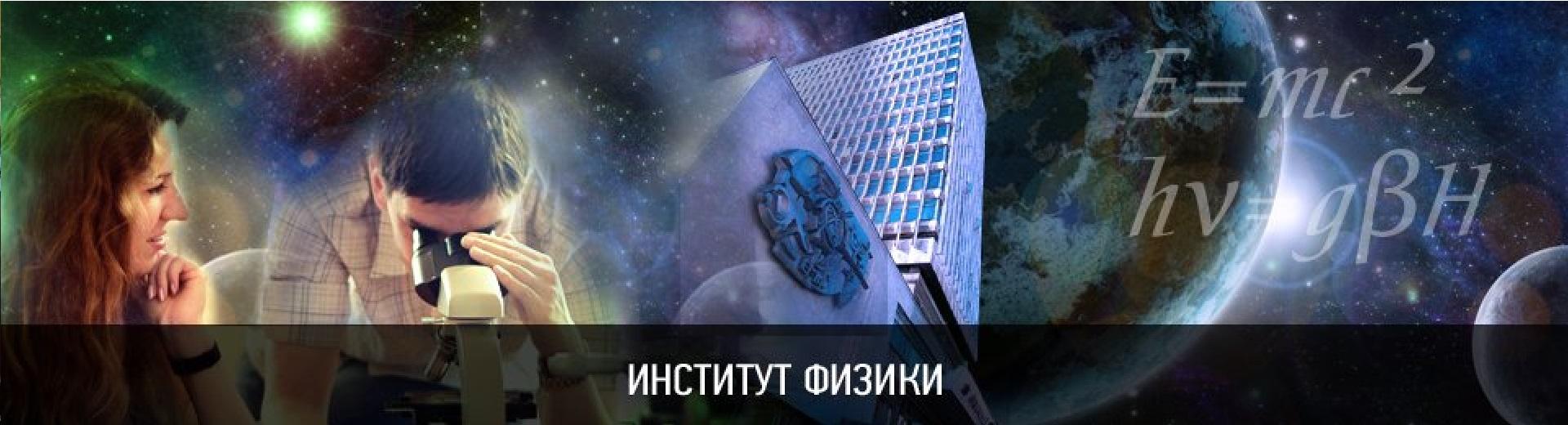 Портал КФУ \ Образование \ Институт физики \ Студентам \ Кураторы академических групп