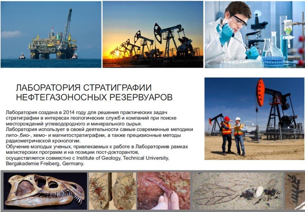 НИЛ 'Стратиграфия нефтегазоносных резервуаров' ,нил, стратиграфии нефтегазоносных резервуаров