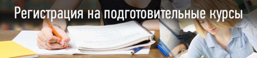 Портал КФУ \ Образование \ Довузовское образование \ Учебно-методический центр тестирования и подготовки к ЕГЭ и ГИА