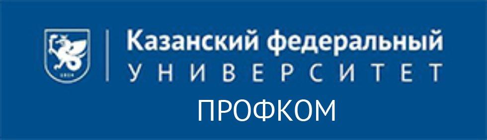 ПОРТАЛ КФУ \ Образование \ Химический институт им. А. М. Бутлерова \ Структура \ Профсоюзная организация