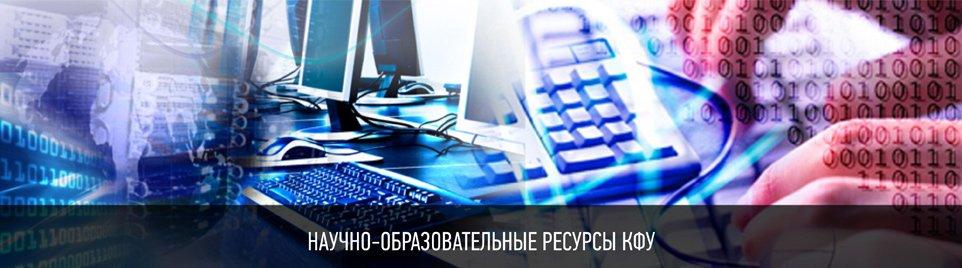 Портал КФУ \ Научно-образовательные ресурсы КФУ