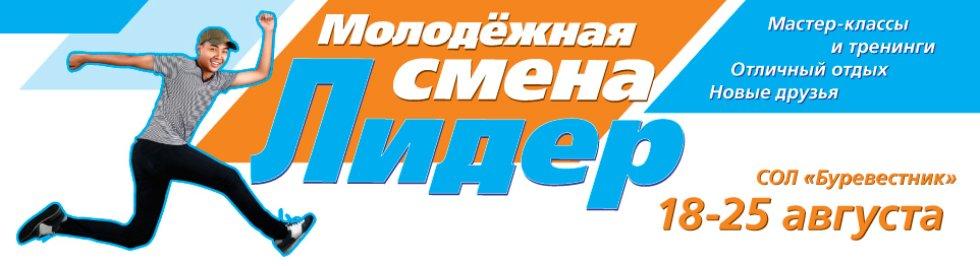 Портал КФУ \ Образование \ Елабужский институт КФУ \ Молодёжная смена