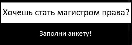 ПОРТАЛ КФУ \ Образование \ Юридический факультет \ Учебный процесс \ Информация для магистратуры \ Абитуриентам