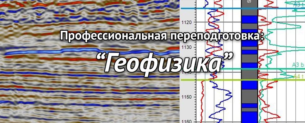Геофизика