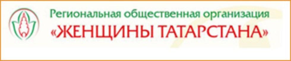 ПОРТАЛ КФУ \ Университет и общество \ Общественные организации \ Лига женщин университета