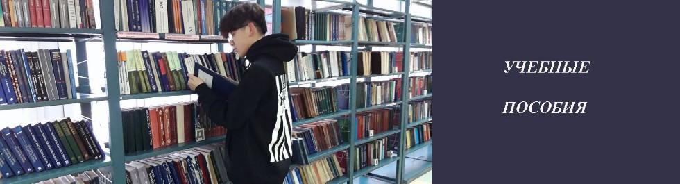 Портал КФУ \ Международная деятельность \ Подготовительный факультет для иностранных учащихся \ Научная деятельность \ Учебные пособия