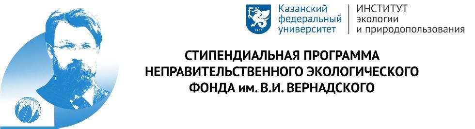 Портал КФУ \ Образование \ Институт экологии и природопользования \ Научно-исследовательская работа \ Стипендиальная программа имени В.И. Вернадского