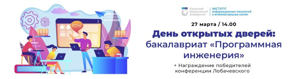 Портал КФУ \ Образование \ Институт информационных технологий и интеллектуальных систем \ Абитуриентам