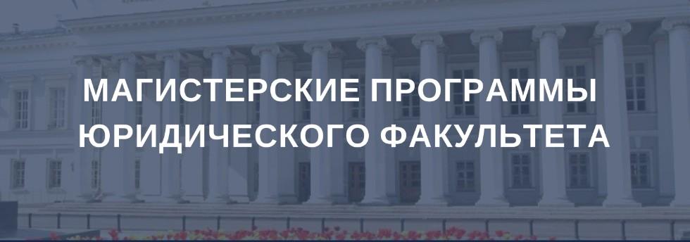 Портал КФУ \ Образование \ Юридический факультет