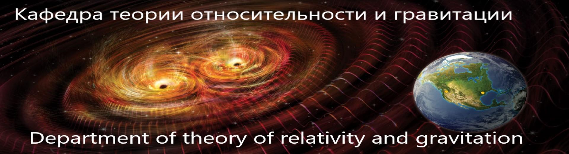 Портал КФУ \ Образование \ Институт физики \ Институт физики \ Кафедры \ Кафедра теории относительности и гравитации
