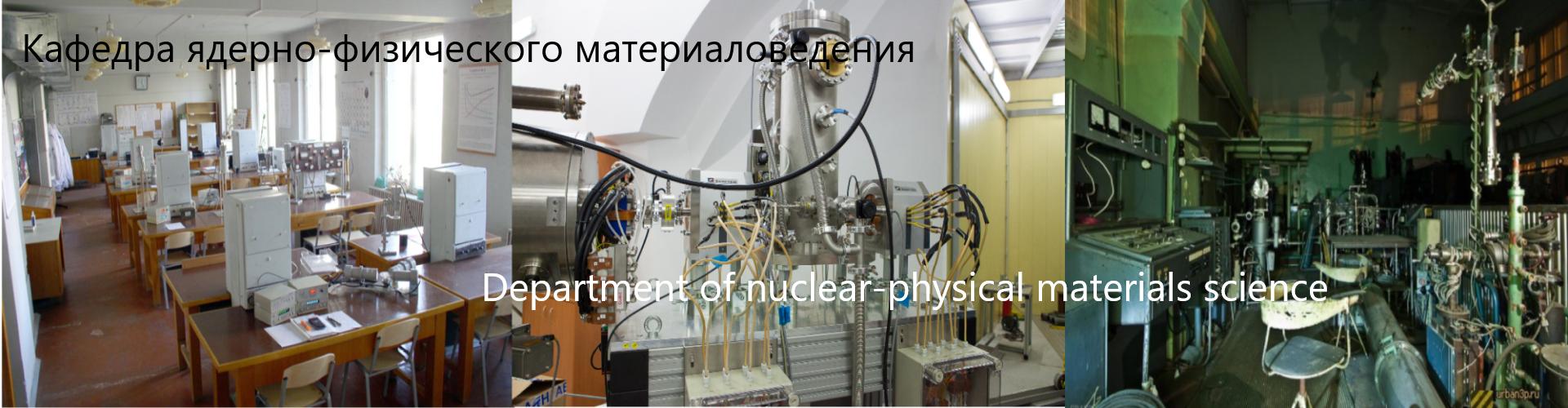 Портал КФУ \ Образование \ Институт физики \ Структура \ Кафедры \ Кафедра ядерно-физического материаловедения