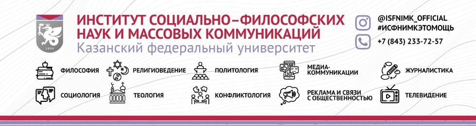 Портал КФУ \ Образование \ Институт социально-философских наук и массовых коммуникаций \ Абитуриенту