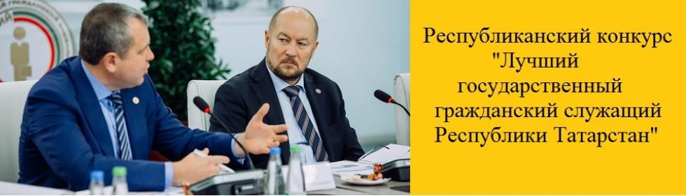 Республиканский конкурс 'Лучший государственный гражданский служащий Республики Татарстан'