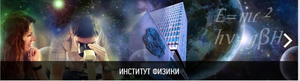 Портал КФУ \ Образование \ Институт физики \ Учебный процесс