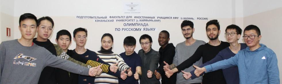 Портал КФУ \ Международная деятельность \ Подготовительный факультет для иностранных учащихся