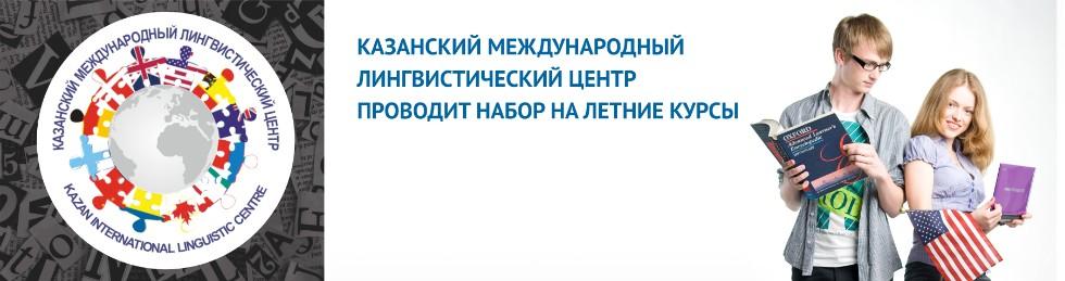 Портал КФУ \ Образование \ Институт филологии и межкультурной коммуникации им. Льва Толстого \ Казанский международный лингвистический центр
