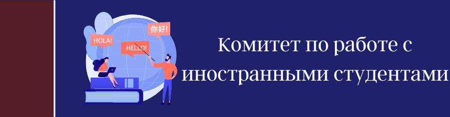ПОРТАЛ КФУ \ Образование \ Юридический факультет \ Информация для иностранных студентов