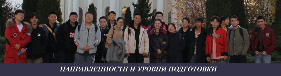 Портал КФУ \ Международная деятельность \ Подготовительный факультет для иностранных учащихся \ Направленности и уровни подготовки