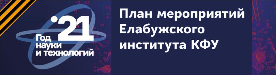 Портал КФУ \ Образование \ Елабужский институт КФУ